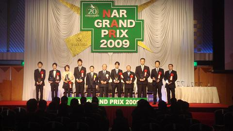ケイシュウNEWS NARグランプリ20...